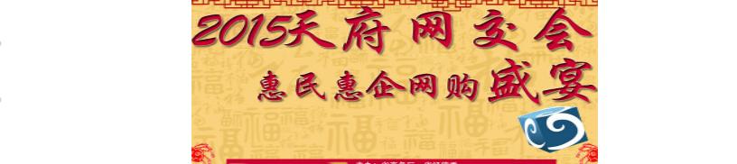 """第三届""""2015天府网交会惠民惠企网购活动""""启幕"""