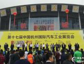 第十七届杭州车展启幕
