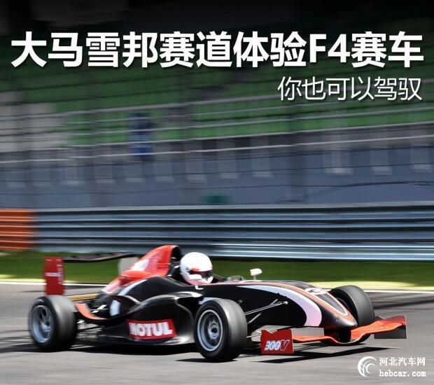 你也可以驾驭 大马雪邦赛道F4赛车体验