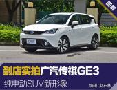 到店实拍广汽传祺GE3 纯电动SUV新形象