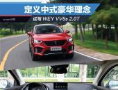 试驾WEY VV5s 2.0T 定义中式豪华理念