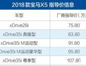 2018款宝马X5/X6上市 售价75.8-113.8万元