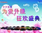 5月19日中升东本为爱升级 狂欢盛典!