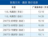 新款高尔夫·嘉旅正式上市 售价13.19-19.79万元/造型有所升级