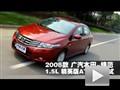 2008款本田 锋范1.5L精英版AT性能测试