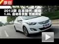 2012款 北京现代朗动 1.8L性能测试