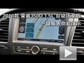 荣威350D 1.5L自动讯豪版一键服务演示