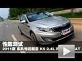 东风悦达起亚K5 2.4L Premium AT测试