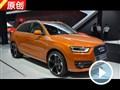 2014北京车展 E5展馆解读新款奥迪Q3